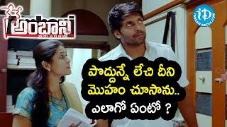పొద్దున్నే లేచి దీని మొహం చూసాను..ఎలాగో ఏంటో - Nene Ambani Movie Scenes | Arya | Nayantara - IDREAMMOVIES