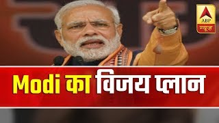 Know PM Narendra Modi's 'master-plan' ahead of 2019 Lok Sabha elections - ABPNEWSTV