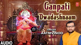 गणपति द्वादशं Ganpati Dwadasham I AATMVINOD I Ganesh Mantra I New Latest Full Audio Song - TSERIESBHAKTI