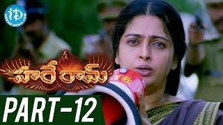 Hare Ram Full Movie Part 12 || Kalyan Ram, Priyamani || Harshavardhan || Mickey J Meyer - IDREAMMOVIES