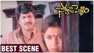 Soggadi Pellam Movie Scenes | Mohan Babu | Ramya Krishnan | Monica Bedi - RAJSHRITELUGU