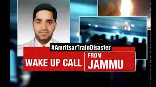 Amritsar Train Accident | Wake up call from Jammu - NEWSXLIVE