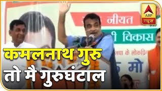 Nitin Gadkari calls himself 'Guru Ghantal' during his MP rally | Namaste Bharat - ABPNEWSTV