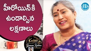 Annapoorna About The Qualities A Heroine Must And Should Have || Koffee With Yamuna Kishore - IDREAMMOVIES