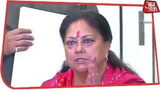 Rajasthan Assembly Elections में करारी हार पर Vasundhara Raje की Press Conference | LIVE - AAJTAKTV