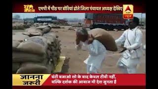 Ghanti Bajao: Damoh minister Shivcharan Patel opts Gandhigiri to prevent grains from rotti - ABPNEWSTV