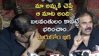 ఇలా అంటున్నారు అమ్మ అంటే ఆ మాట అంది | Nagababu press meet on Sri Reddy Pawan Kalyan issue, Tollywood - IGTELUGU