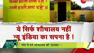 Aapki News: All you need to know about Swachh Bharat toilet 'Izzat Ghar' of Mathura - ZEENEWS