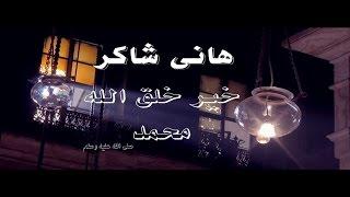 فيديو.. هانى شاكر يهنئ جمهوره بالمولد النبوى