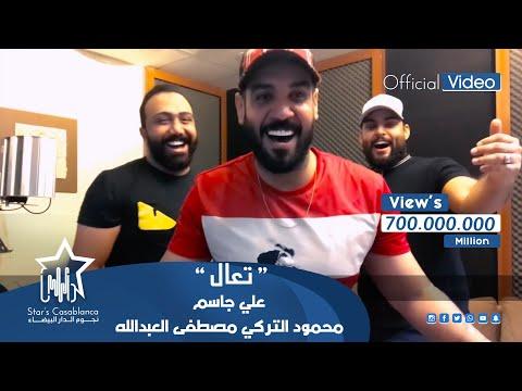 علي جاسم ومحمود التركي ومصطفى العبدالله - تعال (حصرياً) | 2018 | Jassim & Alturky & Al-Abdullah