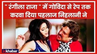 Rangeela Raja movie review | Govinda | Shakti Kapoor - ITVNEWSINDIA
