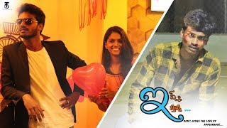 Ishq Isthuna | Latest Telugu Short Film | - YOUTUBE