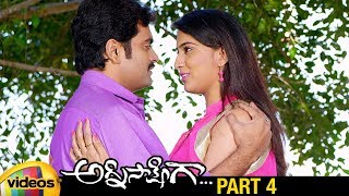 Agni Sakshiga Latest Telugu Full Movie HD | Nanda Kishore | Isha Ranganath | Part 4 | Mango Videos - MANGOVIDEOS