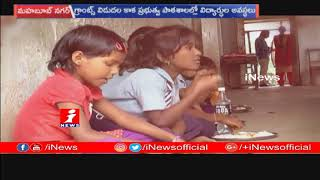 Students Face Problems With Budget Shortage In Govt Schools In Mahabubnagar | iNews - INEWS