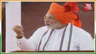 'भारत को सोया हाथी कहते थे, ये सोया हाथी अब जाग चूका है' | PM Modi Independence Day Speech Live - AAJTAKTV