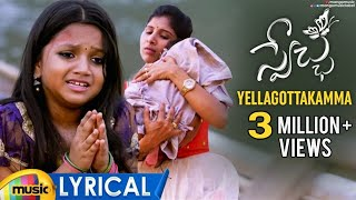 Singer Mangli Swecha Movie Songs | Yellagottakamma Song Lyrical | Bhole Shawali - MANGOMUSIC