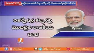 Central Govt Cabinet Approves 10% Reservation For Economically Weaker In Upper Castes | iNews - INEWS