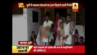 Ghanti Bajao: 79 kids died in a Bahraich govt hospital in last 50 days - ABPNEWSTV