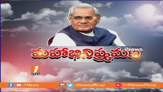 BJYM Leader Bharath Goud Reacts on Atal Bihari Vajpayee Demise | Pays Condolence To Ex PM | iNews - INEWS