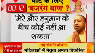 Deshhit: Yogi Adityanath's Hanuman pooja for votes in LS Polls? - ZEENEWS