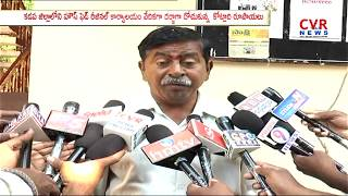 Kadapa Housing federal Regional office scam | CVR News - CVRNEWSOFFICIAL