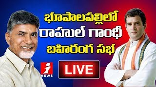 AICC Chief Rahul Gandhi Public Meeting Live | Bhupalpally | Telangana Assembly Election | iNews - INEWS