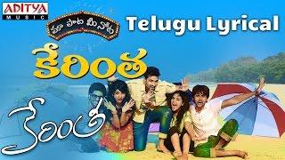"Kerintha Full Song With Telugu Lyrics || ""మా పాట మీ నోట"" || Sumanth Aswin, Sri Divya - ADITYAMUSIC"