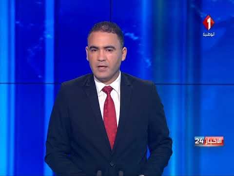 نشرة منتصف الليل للأخبار ليوم 13 / 07 / 2018