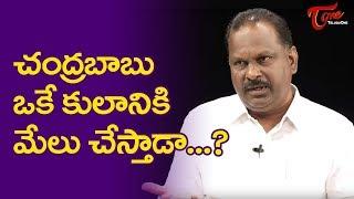 చంద్రబాబు ఒకే కులానికి మేలు చేస్తాడా..? | Chandu Sambasiva Rao | Aravind Kolli | TeluguOne - TELUGUONE