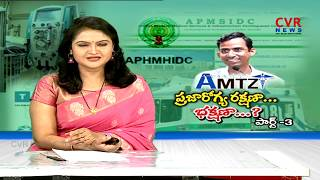 AMTZ ప్రజారోగ్య రక్షణా..భక్షణా..?|Scams Care of Address AP Medtech Zone| 3000 Cr | Part-3 |CVR News - CVRNEWSOFFICIAL