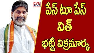 Face to Face with Congress CLP Leader Bhatti Vikramarka | CVR News Exclusive | CVR NEWS - CVRNEWSOFFICIAL