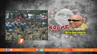 Lakhs Of Kalaignar Fans Participated in Karunanidhi's Funeral Procession | Chennai | iNews - INEWS