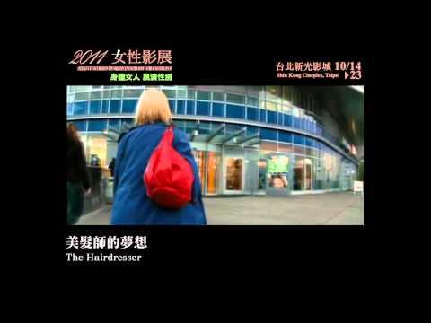 2011女性影展《美髮師的夢想》The Hairdresser 預告 trailer