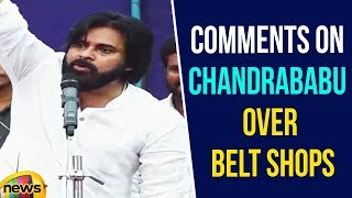 Pawan Kalyan Comments on Chandrababu Naidu Over Belt Shops in Kovuru | Jana Sena Updates | MangoNews - MANGONEWS