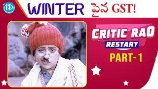 #Winter పగిలిపోయింది - Part #1 || #CriticRao Restart || Suma Kanakala - IDREAMMOVIES