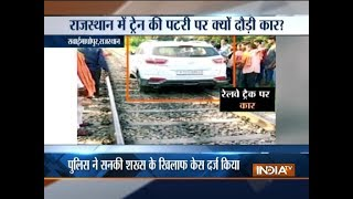 Man drives car on railway track in Rajasthan's Sawai Madhopur - INDIATV