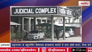video : यमुनानगर के बहुचर्चित प्रिंसिपल हत्याकांड मामले में छात्र दोषी करार, पिता बरी