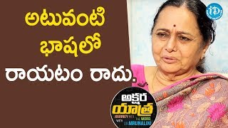 నాకు అటువంటి భాషలో రాయటం రాదు - Sujatha Reddy || Akshara Yathra With Dr Mrunalini - IDREAMMOVIES