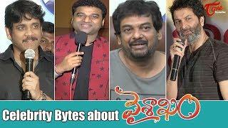 Celebrity Bytes about Vaishakam Movie | Nagarjuna, Trivikram, DSP, VV Vinayak - TELUGUONE