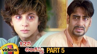 12Va Anthasthu Telugu Horror Movie HD | Ajay Devgan | Urmila | RGV |Part 5 |New Telugu Horror Movies - MANGOVIDEOS