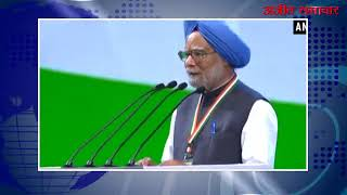 कांग्रेस महाधिवेशन में  पूर्व प्रधानमंत्री मनमोहन सिंह ने कहा ...