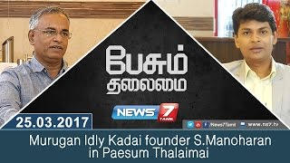Paesum Thalaimai 25-03-2017 Murugan Idly Kadai founder S.Manoharan – News7 Tamil Show