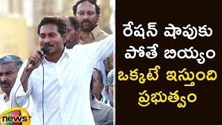 YS Jagan Controversial Comments on TDP Government | Praja Sankalpa Yatra | Srikakulam | Mango News - MANGONEWS