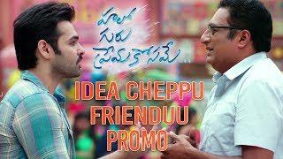 Idea Cheppu Friendu Song Promo - Hello Guru Prema Kosame Songs - Ram Pothineni, Prakash Raj - DILRAJU
