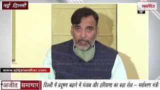 video : दिल्ली में प्रदूषण बढ़ाने में पंजाब और हरियाणा का बड़ा रोल - पर्यावरण मंत्री