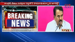 TRS Leader Jupalli Krishnarao Comments on T Congress Party Leaders | CVR News - CVRNEWSOFFICIAL