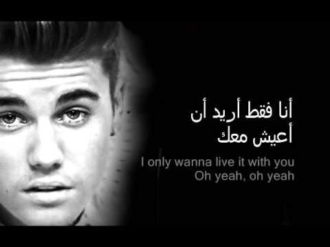 justin bieber - one life اغنية اجنبية رومانسيه مترجمة