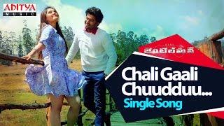 Chali Gaali Chuudduu Full Song II Gentelman Telugu Movie II Nani,Surabhi, Niveda,Mani Sharma - ADITYAMUSIC
