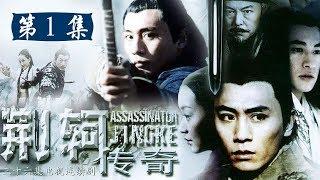 荆轲传奇 (32集全)Assassinator Jinke