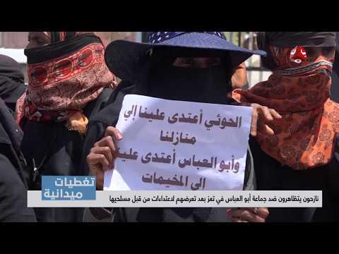 نازحون يتظاهرون ضد جماعة أبو العباس في تعز بعد تعرضهم لاعتداءات من قبل مسلحيها | تغطيات ميدانية